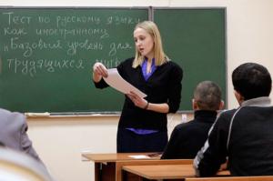 Требования к сдаче экзамена по русскому языку как иностранному