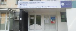 Эстонский Визовый центр в Пскове