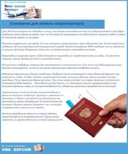 Наличие копии утраченного паспорта
