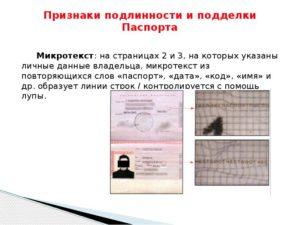 Анализ экспертной практики показывает, что в последние годы наблюдается рост подделок паспортов гражданина Российской Федерации