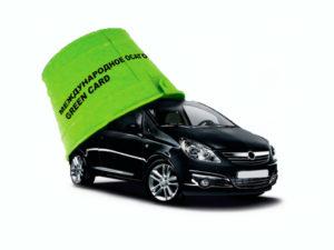 «Зеленую карту» – международную автомобильную страховку