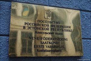 Консульский отдел посольства России в Эстонии