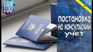 Как встать на консульский учет в Польше украинцам