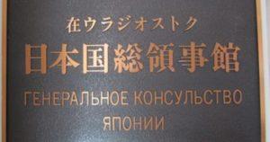 Генеральное консульство Японии