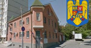 Румынские консульства в России