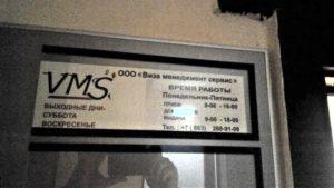 Компания ООО «Виза менеджмент сервис»