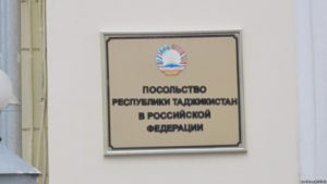 В посольстве Таджикистана в Россииоткрыта горячая линия