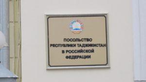 Посольство Таджикистана в Москве график работы