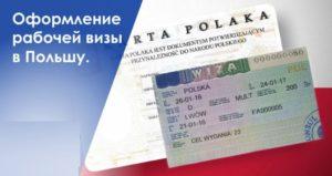 Требования к получению литовской рабочей визы