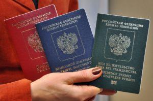 Российские паспорта разного цвета