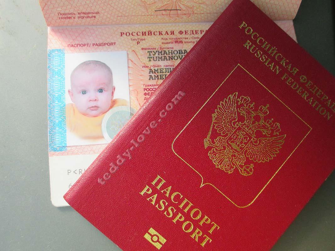 Срочно оформить загранпаспорт владивосток