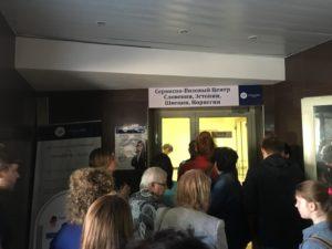 Эстонский Сервисный Визовый Центр