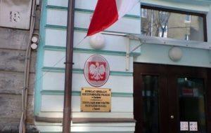 Генеральное консульство Республики Польша в Харькове