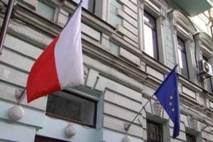 Генеральное консульство Республики Польша в Украине