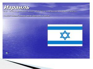 государства Израиль