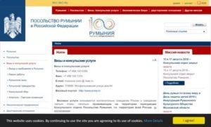 Регистрация вРумынском консульстве в Москве