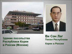 ПосольствоРеспублики Корея в Москве