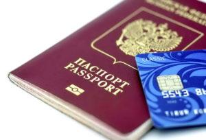 Оплата стоимости паспорта