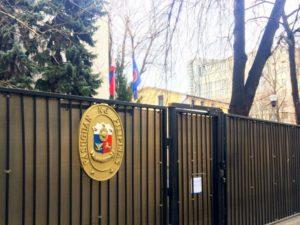 Посольство и консульство Филиппин в Москве