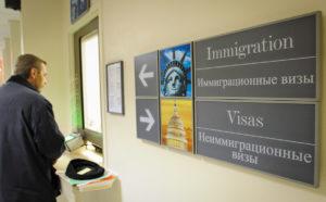 Иммиграционный отдел посольства США в Москве