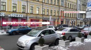 Визовый центр Испании в Москве на Летниковской
