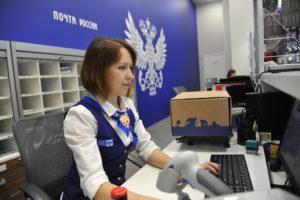компьютеризированном отделении Почты России