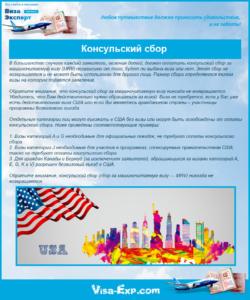 консульский сбор за машиночитаемую визу (MRV)