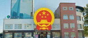 Консульство Китая в Иркутске