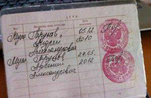 копию страницы загранпаспорта родителя со сведениями о вписанном ребёнке