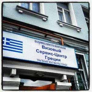 Греческий Визовый Центра в Челябинске