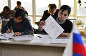 Экзамен для мигрантов на ВНЖ