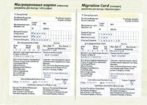миграционную карту