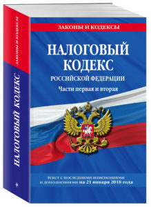 Налогового кодекса Российской Федерации