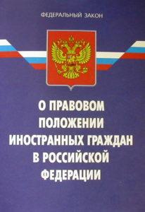 О правовом положении иностранных граждан в Российской Федерации