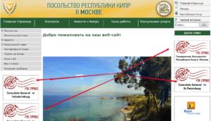 Оформление визы в онлайн на Кипр