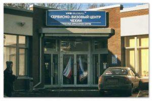 Визовый центр Чехии в Челябинске