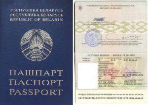 паспорт белорусов