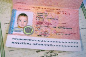 паспортах для детей