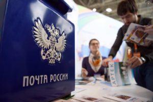Почты России