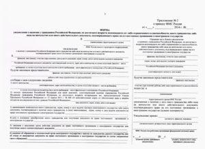 Приказ ФМС России №450 от 28.07.2014