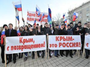 присоединением к Российской Федерации Республики Крым