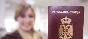Сербии паспорт