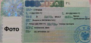 шенгенская виза Категория D