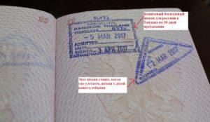Если уштамп в паспорт на 30 дней таиланд вас нет тайской визы, то при въезде в Таиланд вам ставят штамп в паспорт на 30 дне