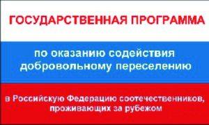 Программа переселения соотечественников в России