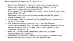 Список документов для оформления загранпаспорта иногородним