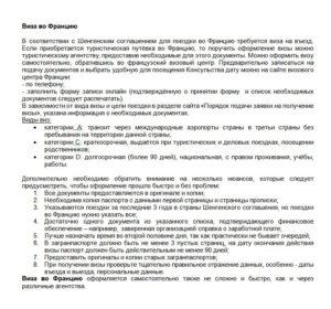 Список документов навизу воФранцию