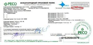 страховка для визы шенген онлайн