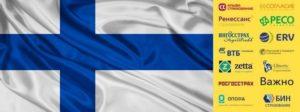 Цена страховки в Финляндию