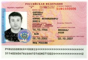 цифры написаны в серии российского паспорта